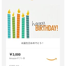Amazonギフト券 Eメールタイプ 誕生日 ひまわり アニメーション