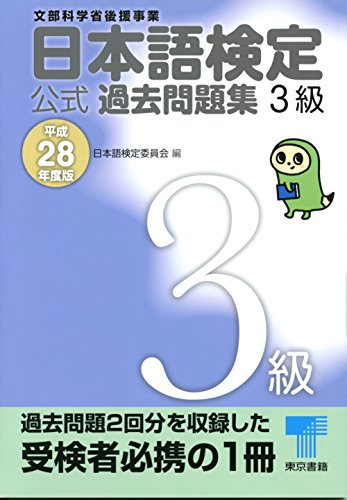 日本語検定公式過去問題集 3級 平成28年度版
