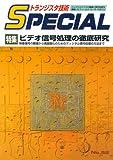 トランジスタ技術SPECIAL (No.52) ビデオ信号処理