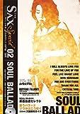 ザ・サックス特別号vol.02 CD付【改訂新版】