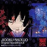 Jigoku-Shoujo (Hell Girl) Original Soundtrack 2 [Audio CD] by Soundtrack
