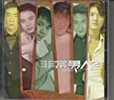 Unordinary Man 2, Hong Kong Pop Song Classic Mixed