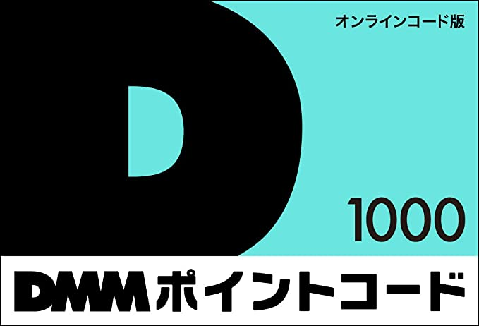 Amazon.co.jp: DMM.comポイントコード 1,000円(1,000pt) オンラインコード版: ゲーム