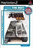 Standard Daisenryaku: Dengekisen (Sega the Best) [Japan Import]