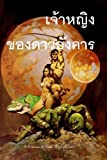 A Princess of Mars (Thai edition)