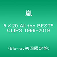 5×20 All the BEST!! CLIPS 1999-2019 (初回限定盤) [Blu-ray]