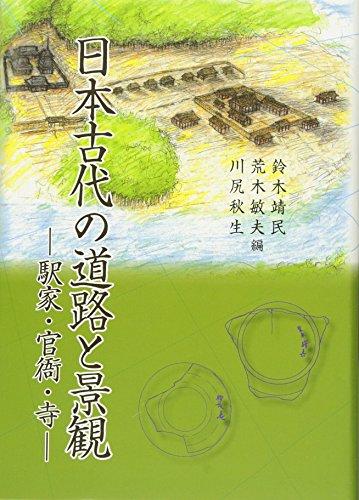 日本古代の道路と景観: 駅家・官衙・寺