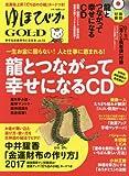 ゆほびかGOLD vol.33 幸せなお金持ちになる本 (CD、カード付き)