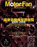 Motor Fan illustrated VOL.27―図解・自動車のテクノロジー (27) (モーターファン別冊)
