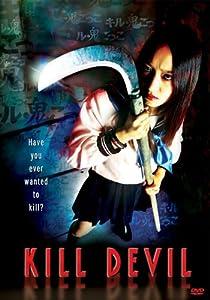 Amazon.com: Kill Devil: Masaru Matsuda, Syunsuke Osaka ...