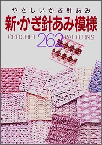 Japanisches Handwerk Buch Perlen Häkeln 262 Muster C8905 Amazon