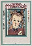 夢見る昭和の乙女たち―抒情画家、藤井千秋の世界
