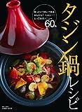 タジン鍋レシピ(COSMIC MOOK)