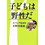 Children 30 years Rubangu Island's wild (1984) ISBN: 4051014649 [Japanese Import]