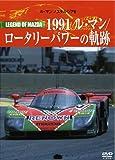 Le Mans NOSTALGIA 6 レジェンドオブマツダ 1991ルマン/ロータリーパワーの軌跡 [DVD]
