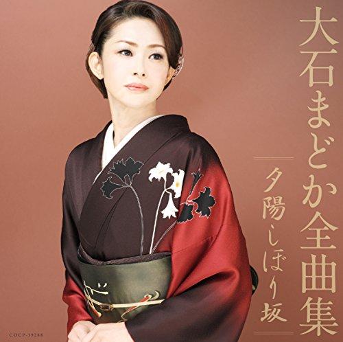 OHISHI MADOKA ZENKYOKUSHU YUUHI SHIBORIZAKA
