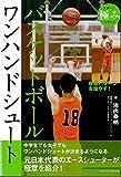 バスケットボール ワンハンドシュート (スポーツ 極み シリーズ)
