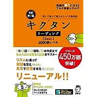 改訂第2版 キクタン リーディング【Basic】4000語レベル