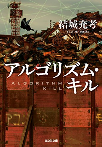 アルゴリズム・キル (光文社文庫)