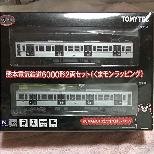 鉄道コレクション 熊本電気鉄道6000系2両セット クマモンラッピング B07SS1J47M