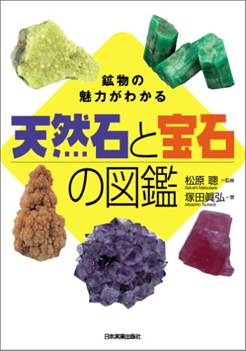 <鉱物の魅力がわかる> 天然石と宝石の図鑑
