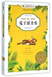 Rabbit Hill Series (The Drawing Edition) (Awarded Winner Novels) (Chinese Edition)