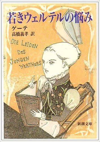 Die Leiden Des Jungen Werthers Japanese Edition Johann