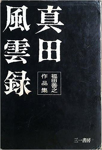 真田風雲録―福田善之作品集 (196...
