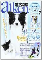 愛犬の友 2013年 07月号 [雑誌]