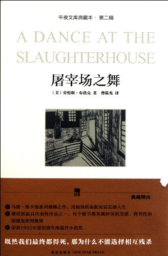 A Dance At The Slaughterhouse (Collector's Edition) (Chinese Edition)