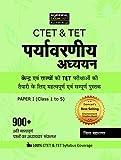 CTET & TETs Paryavaran Paper I (Class 1 To 5) Book 2018