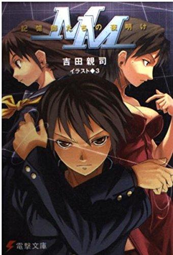 MM―記憶師たちの夜明け (電撃文庫)