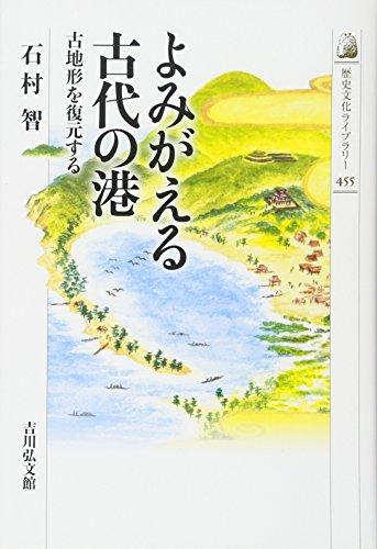 よみがえる古代の港: 古地形を復元する (歴史文化ライブラリー)