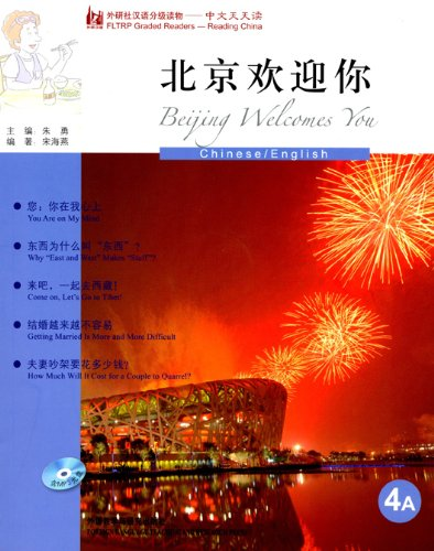 VARIOUS ARTISTS BEIJING WELCOMES YOU LYRICS | …