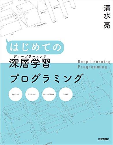 はじめての深層学習(ディープラーニング)プログラミングの商品画像
