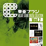 東亜プラン ARCADE SOUND DIGITAL COLLECTION Vol.7