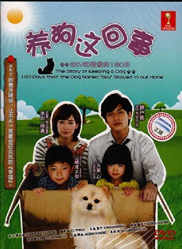 Inu o Kau to Iu Koto / Sky to Wagaya no 180 Nichi (Japanese TV Drama w. English Sub - All Region DVD)
