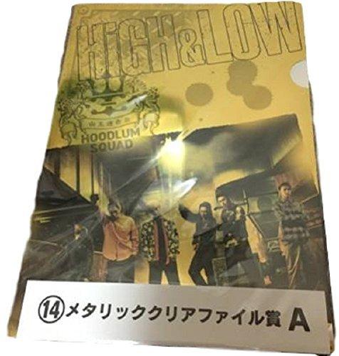 HiGH & LOWくじ メタリッククリアファイルA 山王連合 岩田剛典の商品画像