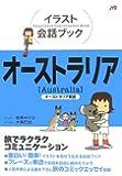 イラスト会話ブック オーストラリア―オーストラリア英語 (イラスト会話ブック―太平洋)