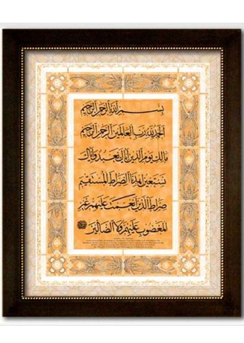 Surah FATIHA. (Quran: 1: 1-7). Large Faux Canvas Frame. Overall Frame Size 20 x 24 inches. by IslamiCity