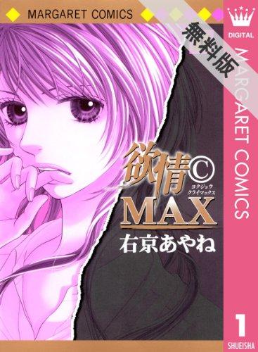 cmax-1-digital-japanese-edition