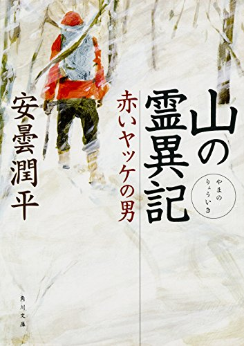 山の霊異記 赤いヤッケの男 (角川文庫)