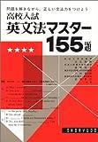 英文法マスター155題 (高校入試問題集)