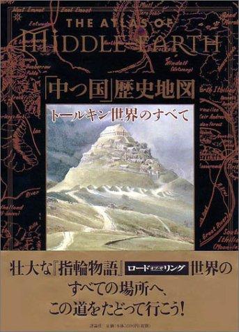 The Atlas of Middle-Earth 「中つ国」歴史地図 ― トールキン世界のすべて