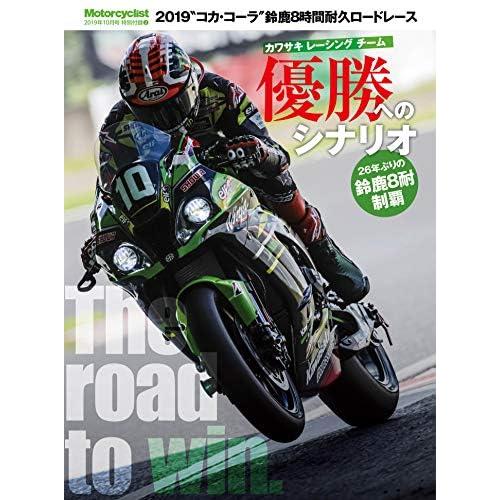 Motorcyclist 2019年10月号 付録