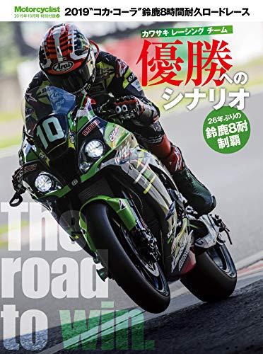 Motorcyclist 2019年10月号 画像 B