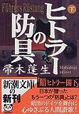 ヒトラーの防具〈下〉 (新潮文庫)