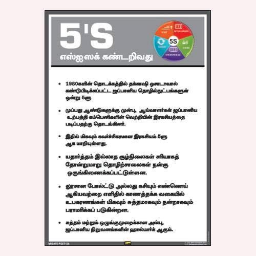 5s housekeeping in tamil