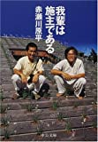 Is the owner Wagahai (Chuko Bunko) (2001) ISBN: 4122037700 [Japanese Import]
