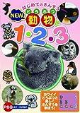 はじめてのさんすう NEW 動物と1・2・3 [DVD]